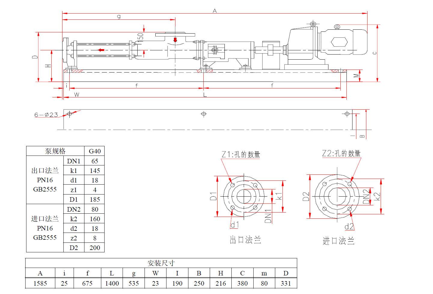 单螺杆安装尺寸图.jpg